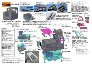 加藤第一号ガソリン機関車説明書.jpg