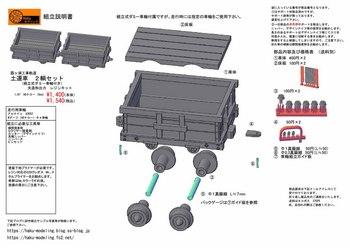 土運車説明書.jpg