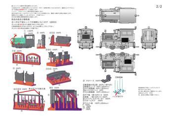 熊林3型5,6号説明書2.jpg